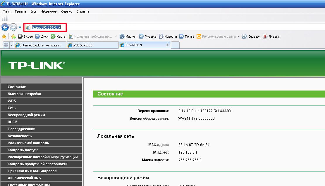 в адресной строке браузера вводится ip-адрес видеорегистратора
