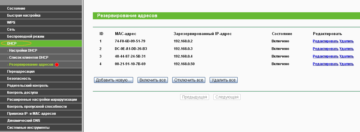 Резервирование ip-адресов в локальной сети