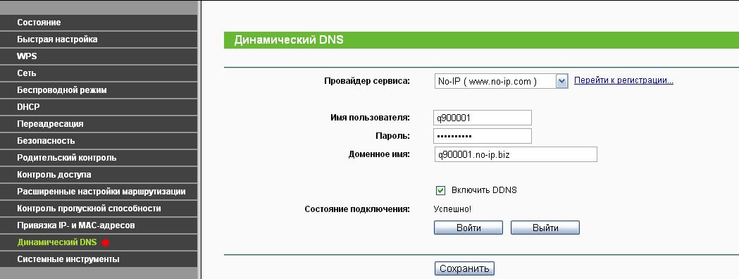 Настройка DDNS сервиса на роутере