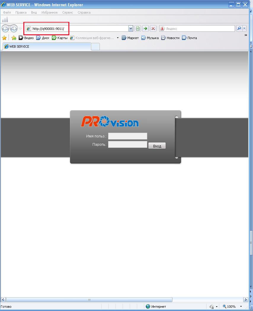 используйте адрес ddns сервиса если работает, если нет используйте для ввода ip-адрес локальный или внутренний