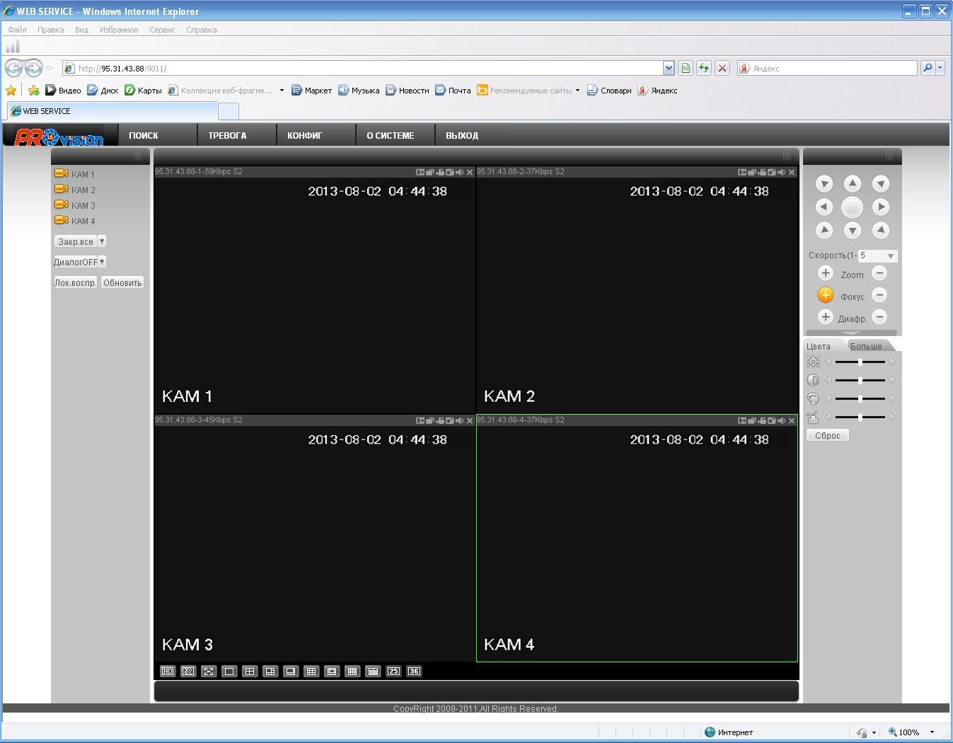 Онлайн трасляция видеонаблюдения через интернет