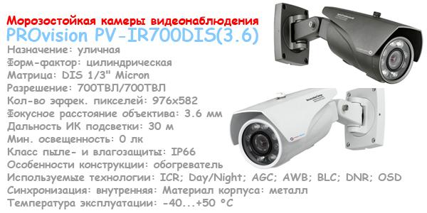 PV-IR700DIS