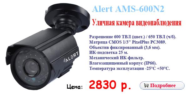 AMS-600N2