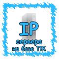 купить ip сервера на базе пк