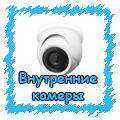 Внутренние камеры - цена, описание, характеристики