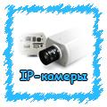 IP-камеры - цена, описание, характеристики