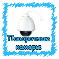 Поворотные камеры - цена, описание, характеристики