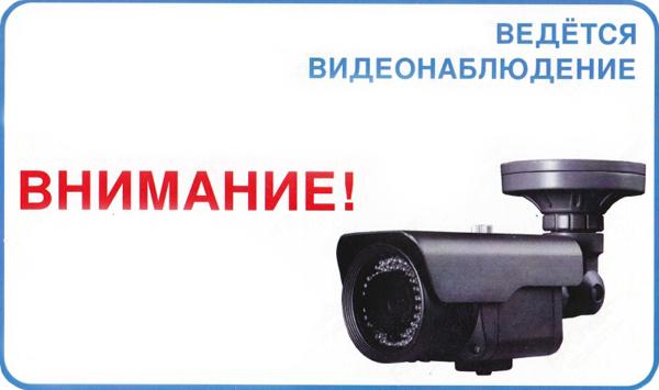 оповещение о слежке видеонаблюдение
